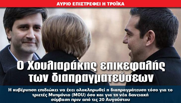 troika_23_07_slide