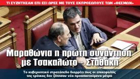 troikanoi_31_07_slide