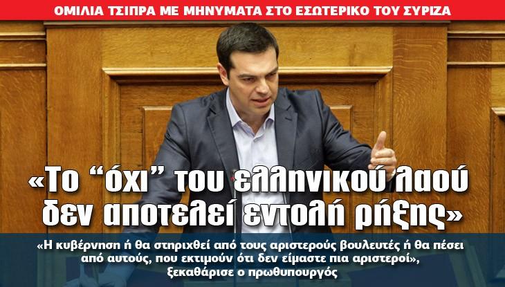 tsipras_30_07_slide