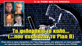 varoufakis-efim_31_07_slide