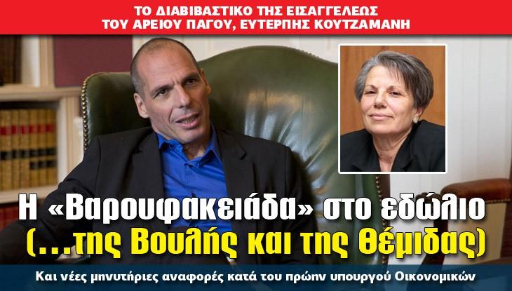 varoufakis_dikografeia_28_07_slide