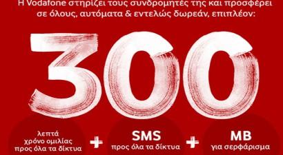 Η Vodafone και η hellas online στηρίζουν τους συνδρομητές τους