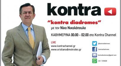 Συνεχίζει δυναμικά τις «Kontra Διαδρομές» του ο Ν. Νικολόπουλος