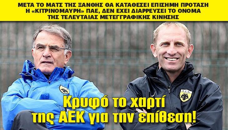 ATHLITIKO_AEK_28_08_slide