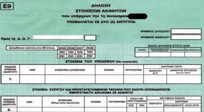 Παράταση προθεσμίας για δηλώσεις φορολογίας εισοδήματος και Ε9