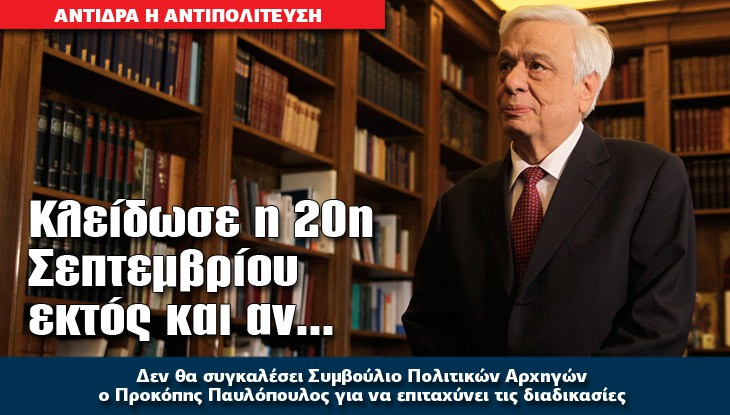 EKLOGES_25_08_slide