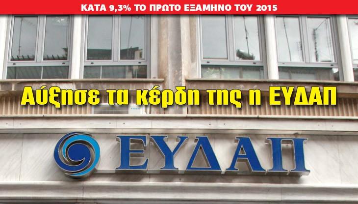 EYDAP_28_08_slide