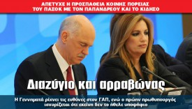 PASOK_28_08_slide