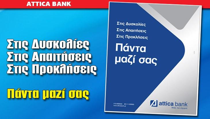 attica-bank-diafhmisi_21_08_slide