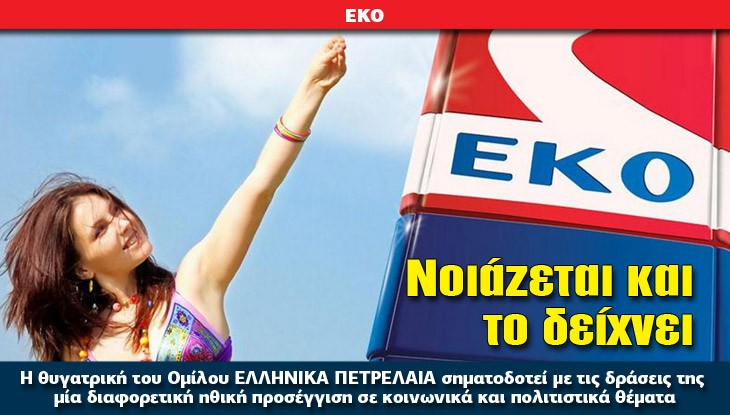 eko_03_08_slide
