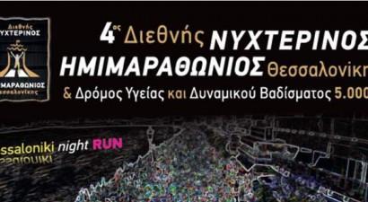 Forthnet: Διπλή η στήριξη στον 4ο Διεθνή Νυχτερινό Ημιμαραθώνιο Θεσσαλονίκης