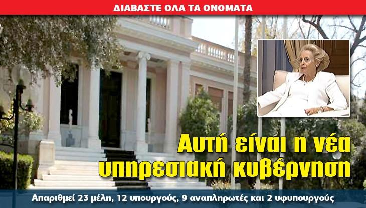 kyvernisi_28_08_slide