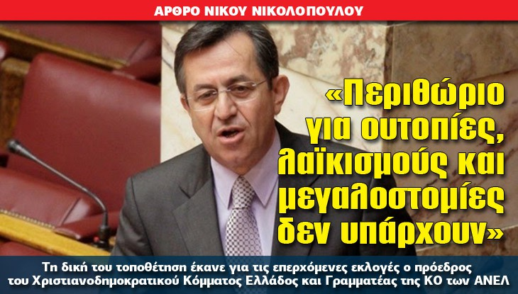 nikolopoulos_28_08_slide