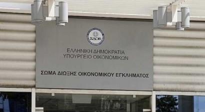 Στην αρμοδιότητα της Γενικής Γραμματείας Δημοσίων Εσόδων θα υπαχθεί το ΣΔΟΕ