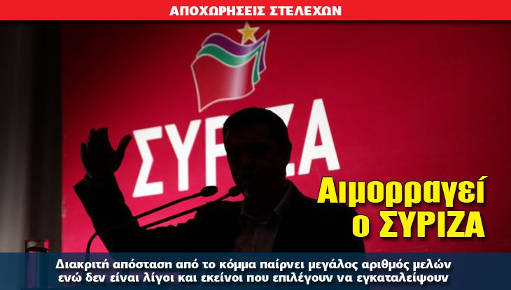siriza_25_08_slide