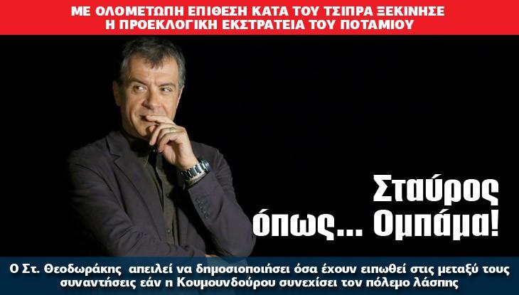 theodorakis_28_08_slide