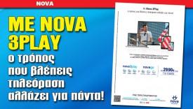 NOVA-diafhmisi_04_09_slide