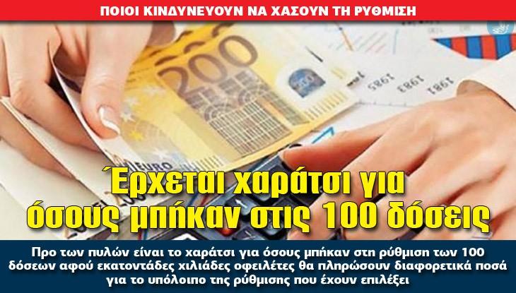 100-doseis_08_10_slide