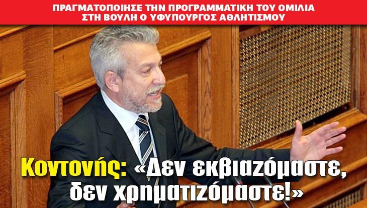 ATHLITIKO-KONTONIS_06_10_slide