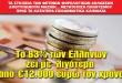 EISODHMA_04_10_slide