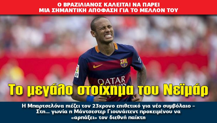 athlitiko-neymar_06_10_slide