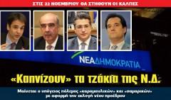 ndimokratia_09-10_slide