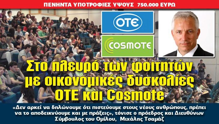 ote-cosmote_01_10_slide