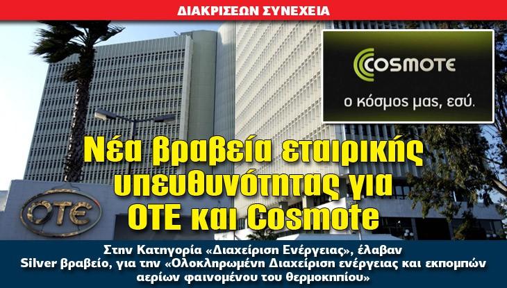 ote-cosmote_07_10_slide