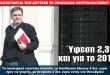 proypologismos_04_10_slide
