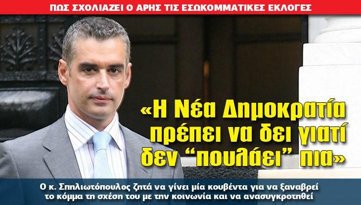 spiliotopoulos_07_10_slide