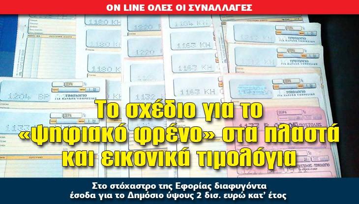 synallages_06_10_slide