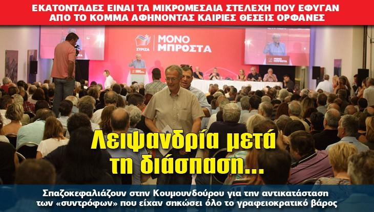 syriza_efim_02_10_slide