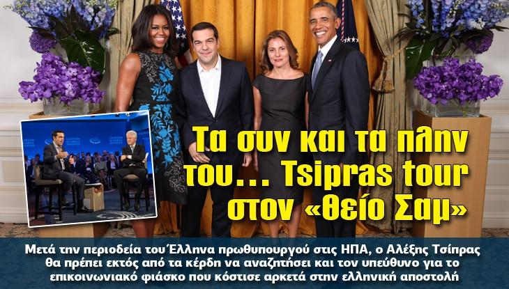 tsipras_02_10_slide