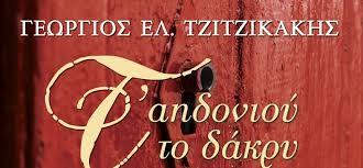 Γ. Τζιτζικάκη: «Τ' αηδονιού το δάκρυ»
