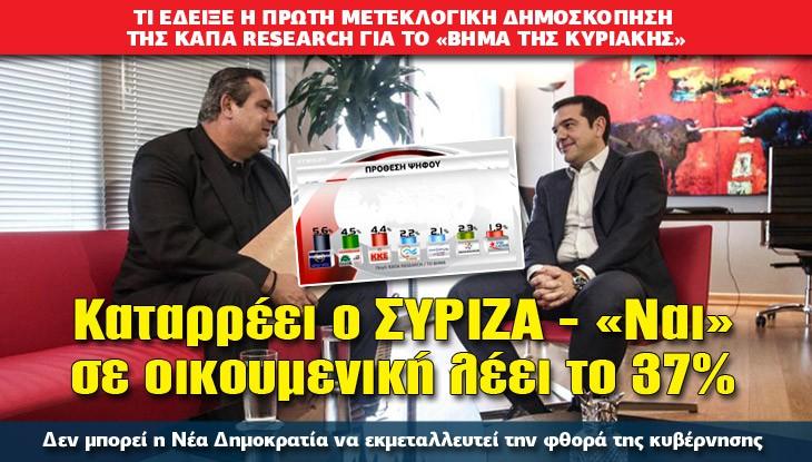 DHMOSKOPISI_29_11_15_slide