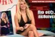 SPYROPOULOU_lifestyle_04_11_slide