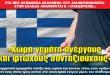 anergoi_syntaxiouxoi_29_11_15_slide