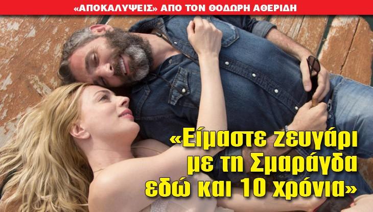 atheridis_karydi_26_11_15_slide