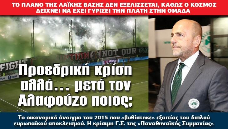 athlitiko-panathinaikos_27_11_slide