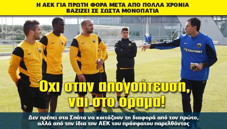 athlitiko_AEK_27_11_15_slide