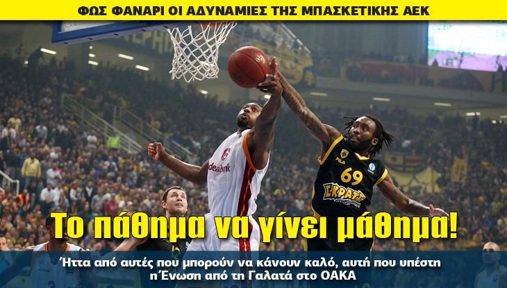 athlitiko_AEKbasket_26_11_15_slide