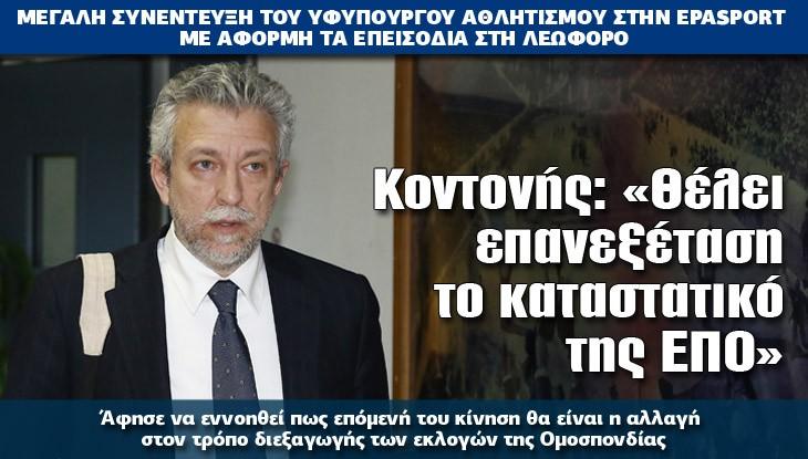athlitiko_KONTONHS_25_11_15_slide