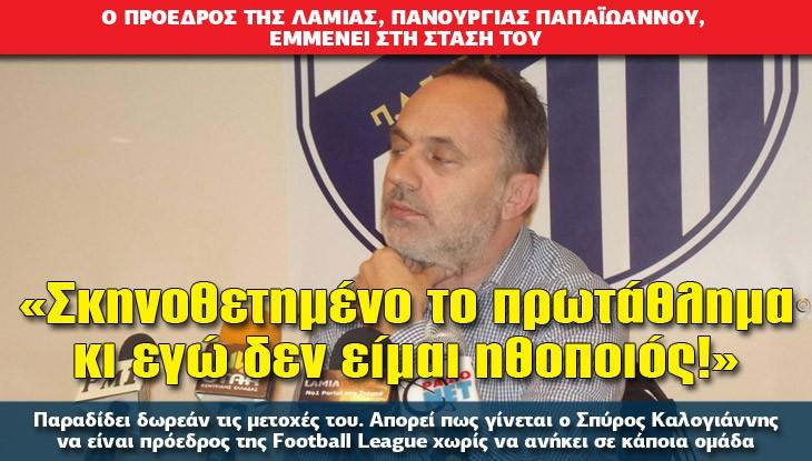 athlitiko_LAMIA_28_11_15_slide
