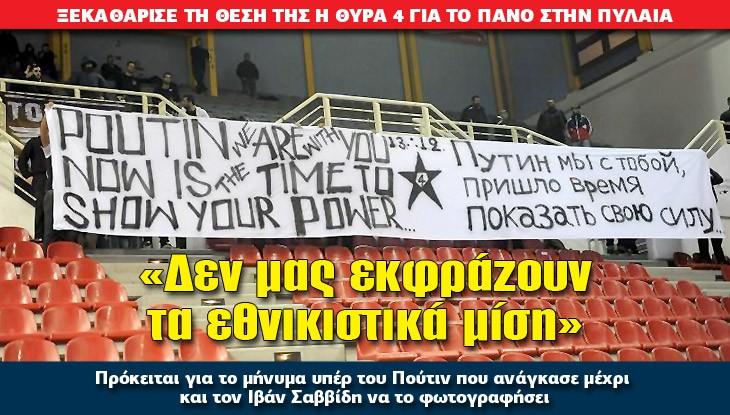 athlitiko_PAOK_28_11_15_slide