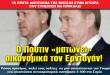 athlitiko_POYTIN_ENTOGAN_25_11_15_slide