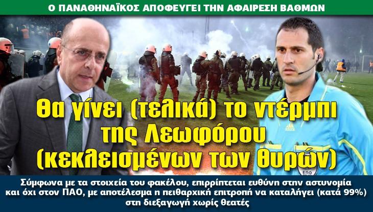 athlitiko_derby_epeisodia_26_11_15_slide
