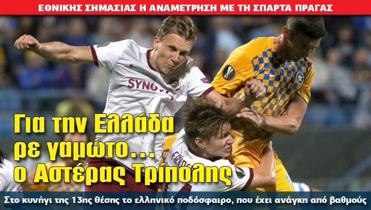 athlitiko_europa_25_11_15_slide