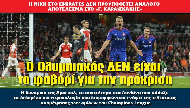 athlitiko_olympiacos_25_11_15_slide