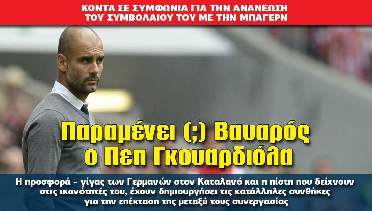 athlitiko_quardiola_25_11_15_slide