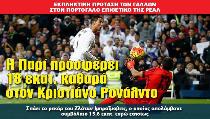 athlitiko_ronaldo_25_11_15_slide